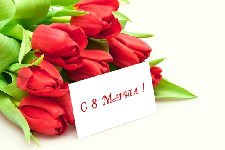"""Компания """"КОРТМИ"""" поздравляет всех женщин с праздником весны!"""