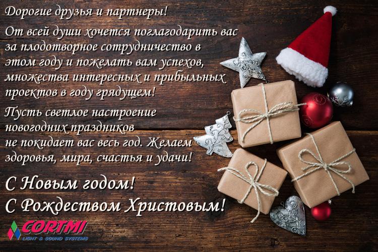 Поздравляем с Новым 2019 Годом и Рождеством Христовым!
