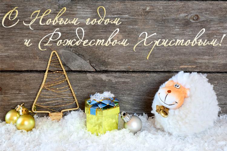 """Компания """"КОРТМИ"""" поздравляет всех с наступающим Новым годом и Рождеством Христовым!"""