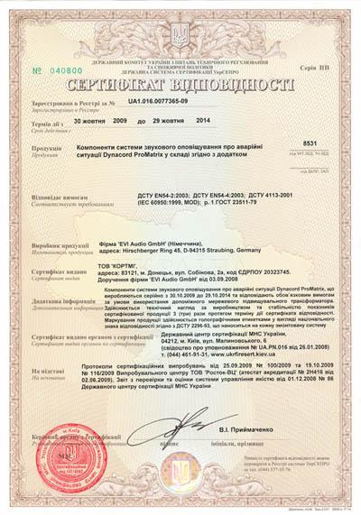 Сертификат соответствия СО Dynacord ProMatrix