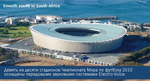 Девять из десяти стадионов Чемпионатов Мира по футболу 2010 в ЮАР  оснащены громкогвоорителями Electro-Voice