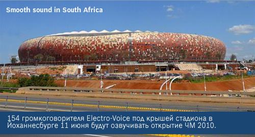 154 громкоговорителя Electro-Voice под крышей стадиона в  Йоханнесбурге 11 июня будут озвучивать открытие ЧМ 2010