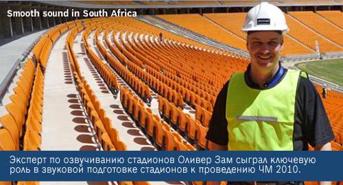 Эксперт по озвучиванию стадионов Оливер Зам сыграл ключевую роль в  звуковой подготовке стадионов к проведению ЧМ 2010