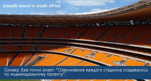 """Оливер Зам точно знает: """"Озвучивание каждого стадиона создавалось  по индивидуальному проекту"""""""