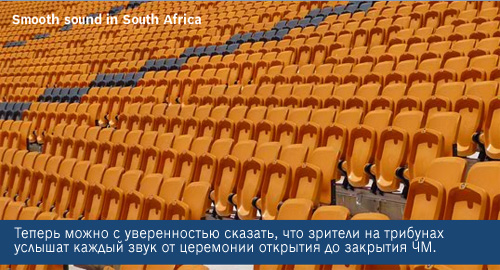 Теперь можно с уверенностью сказать, что зрители на трибунах  услышат каждый звук от церемонии открытия до закрытия ЧМ.