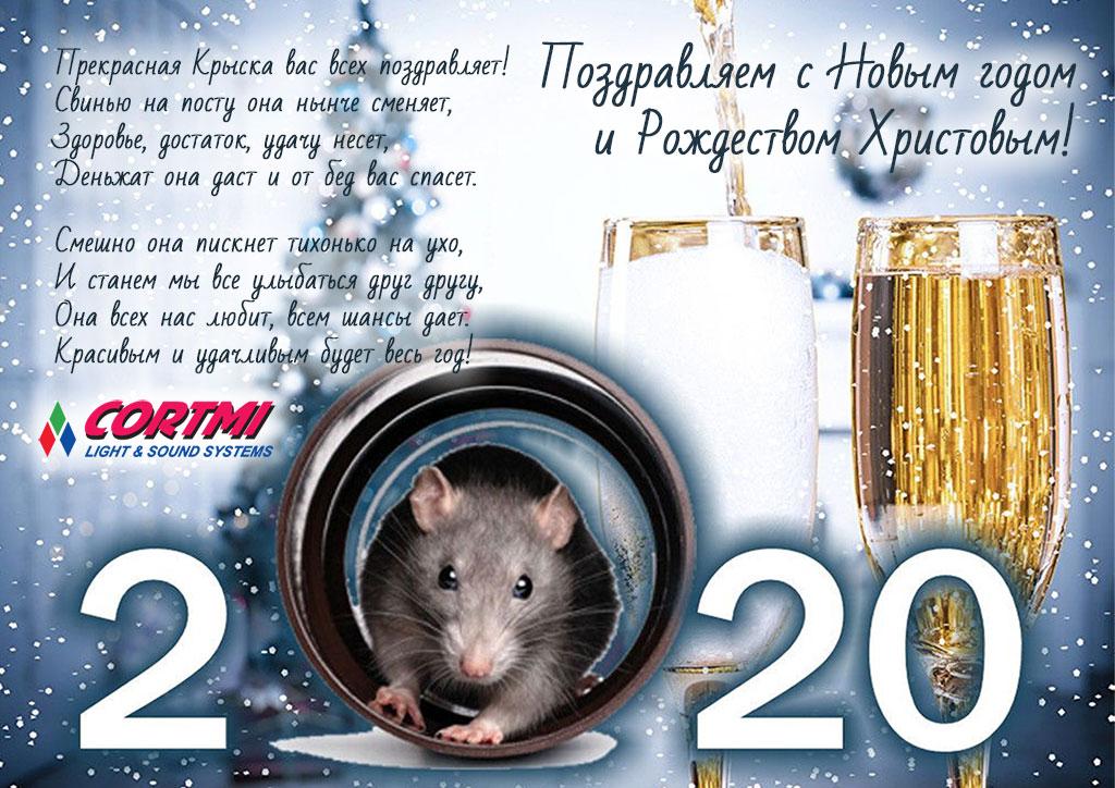 Компания КОРТМИ поздравляет с Новым годом и Рождеством Христовым!