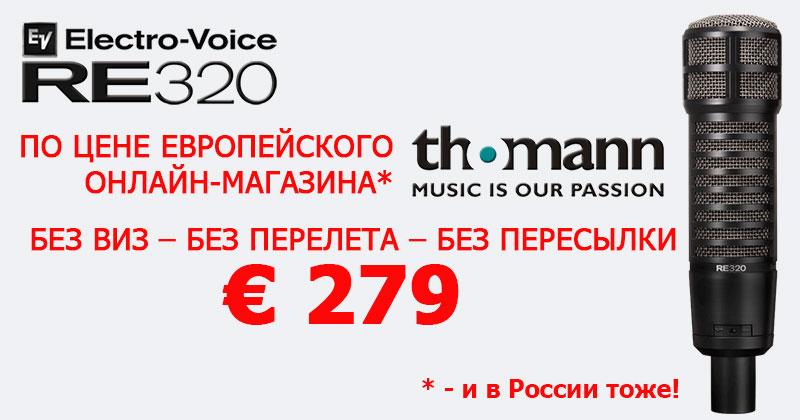 Новое предложение на микрофон Electro-Voice RE320!