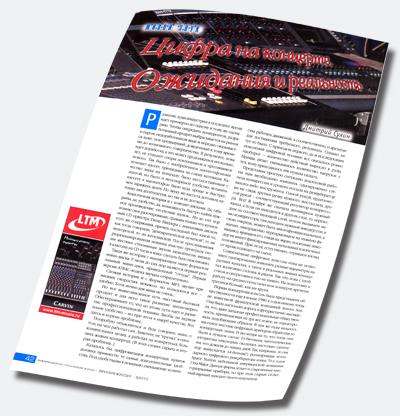 Cравнение Midas PRO6, Yamaha 7 Allen&Heath iLive во время  конференции прокатчиков Поволжья в Самаре в 2010 г.