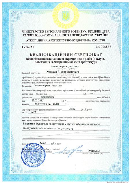 Квалификационный сертификат ответственного исполнителя отдельных видов работ, связанных со строительством объекта архитектуры.