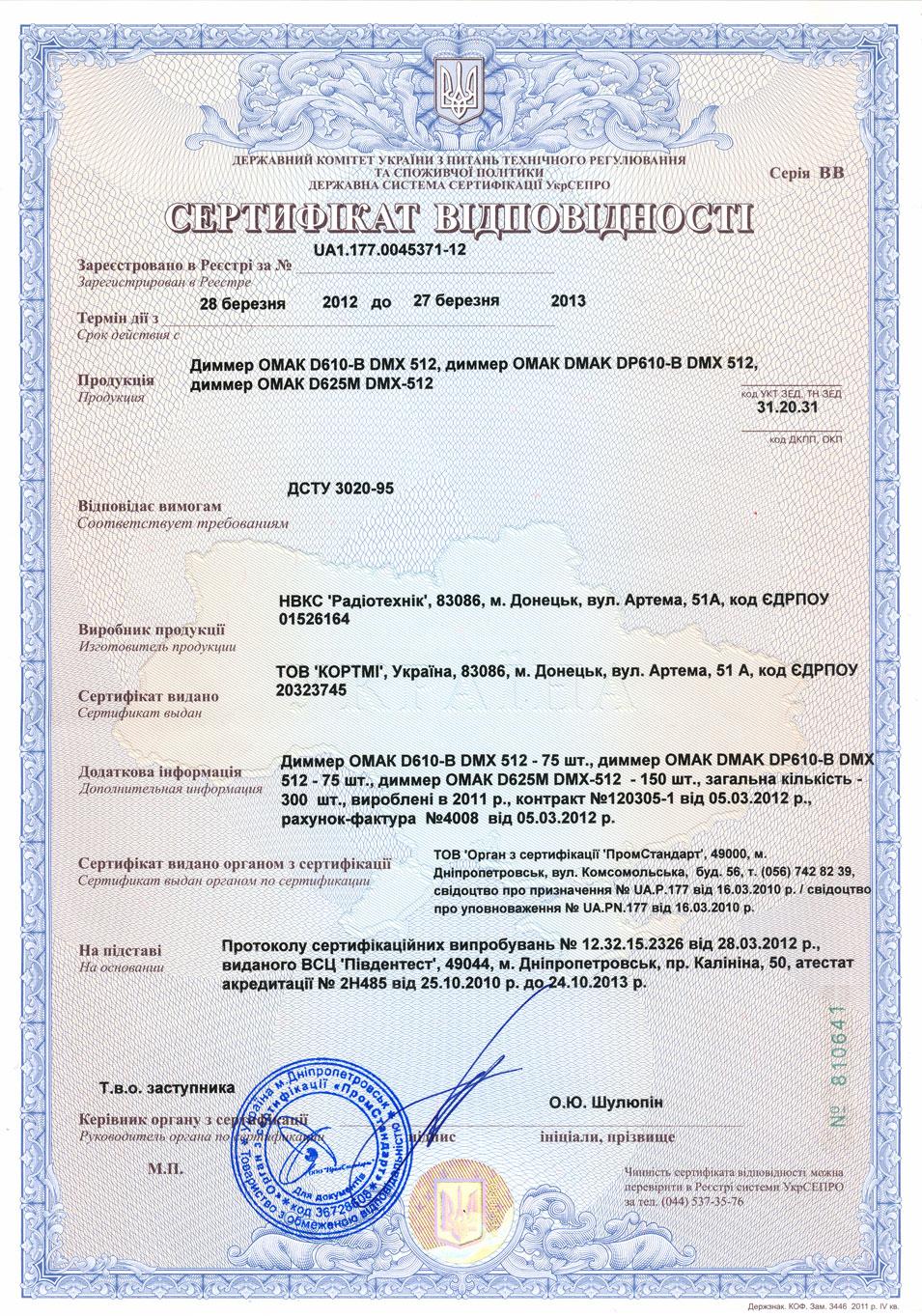 Сертификат соответствия на диммерные блоки торговой марки ОМАК